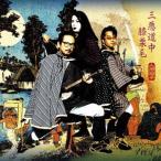 【CD】三悪道中膝栗毛/人間椅子 ニンゲンイス