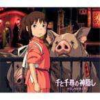 千と千尋の神隠し サウンドトラック / 久石譲 (CD)