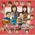 【CD】「五つの赤い風船」と仲間たち/五つの赤い風船 イツツノアカイフウセン