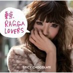 【CD】東京RAGGA LOVERS/SPICY CHOCOLATE スパイシー・チヨコレート