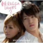 【CD】東京RAGGA LOVERS 2/SPICY CHOCOLATE スパイシー・チヨコレート