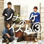 ソナポケイズム3〜君との365日〜 / Sonar Pocket (CD)