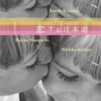 小山薫堂Presents 恋する日本語 イメージアルバム / 溝口肇 feat.吉瀬美智子 (CD)