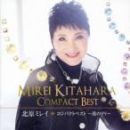 【CD】コンパクトベスト〜港のリリー/北原ミレイ キタハラ ミレイ