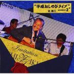 【CD】平成おしのびライブ season2/吉幾三 ヨシ イクゾウ