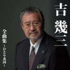【CD】吉幾三全曲集〜ひとり北国〜/吉幾三 ヨシ イクゾウ