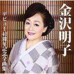 【CD】金沢明子 デビュー40周年記念全曲集/金沢明子 カナザワ アキコ