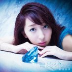 青い炎シンドローム(初回限定盤A)(DVD付) / 飯田里穂 (CD)