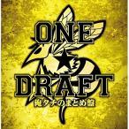 【CD】俺タチのまとめ盤/ONE☆DRAFT ワン・ドラフト