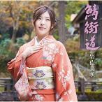 【CD】鯖街道(通常盤)/岩佐美咲 イワサ ミサキ