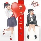 【CD】恋する二人は(Type-A)/小池美由 コイケ ミユ