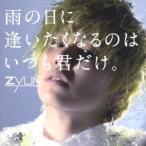 雨の日に逢いたくなるのはいつも君だけ。(初回限定盤)(DVD付) / ZYUN. (CD)