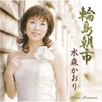 輪島朝市 / 水森かおり (CD)