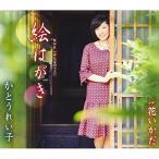 NHKみんなのうた 絵はがき / かとうれい子 (CD)