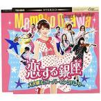 【CD】恋する銀座/大沢桃子とスーパーピンクパンサー オオサワ モモコトスーパーピンクパ