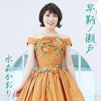 【CD】早鞆ノ瀬戸(タイプB)/水森かおり ミズモリ カオリ