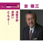 Yahoo!バンダレコード ヤフー店通信カラオケDAM 愛唱歌スペシャル3 津軽平野/男酔い/と・も・子・・・ / 吉幾三 (CD)