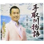 手取川物語 / 大井進 (CD)
