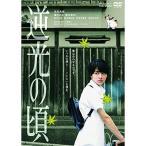 逆光の頃 / 高杉真宙 (DVD)