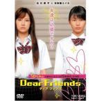 【DVD】【10%OFF】Dear Friends/北川景子/本仮屋ユイカ キタガワ ケイコ/モトカリヤ ユイカ