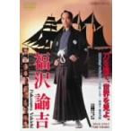 【DVD】【9%OFF】福沢諭吉/柴田恭兵 シバタ キヨウヘイ