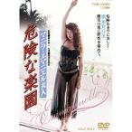 【DVD】【9%OFF】マニラ・エマニエル夫人 危険な楽園/横須賀昌美 ヨコスカ マサミ