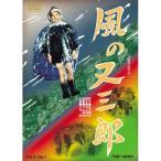 【DVD】【9%OFF】風の又三郎/久保賢 クボ ケン