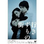 【DVD】【9%OFF】行きずりの街/仲村トオル/小西真奈美 ナカムラ トオル/コニシ マナミ