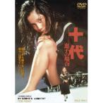 十代  恵子の場合  DVD