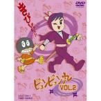 【DVD】【10%OFF】ピュンピュン丸 VOL.2/