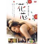 花芯 / 村川絵梨 (DVD)