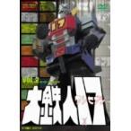 【DVD】【9%OFF】大鉄人17 VOL.2/ワンセブン ワンセブン