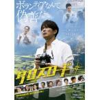 【DVD】【9%OFF】クロスロード/黒木啓司(EXILE) クロキ ケイジ