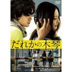 だれかの木琴 / 常盤貴子 (DVD)