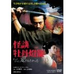 【DVD】【9%OFF】怪談 牡丹燈籠 もっともっと愛されたかった。/大沢樹生 オオサワ ミキオ
