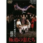 【DVD】【9%OFF】極道の妻たち/岩下志麻 イワシタ シマ