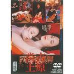 【DVD】【9%OFF】吉原炎上/名取裕子 ナトリ ユウコ