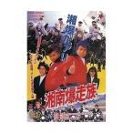 湘南爆走族 / 江口洋介 (DVD)