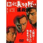 【DVD】【9%OFF】新・仁義なき戦い 謀殺/高橋克典 タカハシ カツノリ
