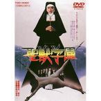 【DVD】【10%OFF】聖獣学園/多岐川裕美 タキガワ ユミ