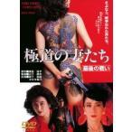 【DVD】【9%OFF】極道の妻たち 最後の戦い/岩下志麻 イワシタ シマ