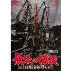 【DVD】【9%OFF】最後の博徒/松方弘樹 マツカタ ヒロキ
