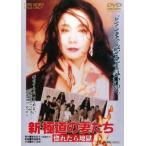 【DVD】【9%OFF】新・極道の妻たち 惚れたら地獄/岩下志麻 イワシタ シマ