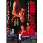 【DVD】【10%OFF】首領になった男/松方弘樹 マツカタ ヒロキ