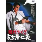 【予約】【DVD】【9%OFF】現代やくざ 与太者仁義/菅原文太 スガワラ ブンタ