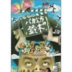 パパイヤ鈴木のバカな方の鈴木 DVDコミックス(1) / パパイヤ鈴木 (DVD)