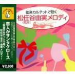 【CD】弦楽カルテットで聴く松任谷(荒井)由実メロディ/