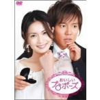 おいしいプロポーズ DVD-BOX / 長谷川京子/小出恵介 (DVD)