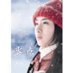 【DVD】【10%OFF】氷点 DVD-BOX/石原さとみ イシハラ サトミ