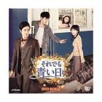 それでも青い日に DVD-BOX2 / ソン・ハユン (DVD)